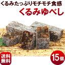 【送料無料】山形中川屋 手作り【くるみゆべし】15個 (5個入×3パック)