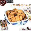 和菓子 送料無料 【 菓子の梅安 山形 庄内名物 とちの実 かりんと 130g×5袋】