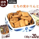 和菓子 送料無料 菓子の梅安 山形 庄内名物 とちの実 かりんと 130g×20袋