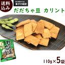 和菓子 送料無料 菓子の梅安 山形 庄内名物 だだちゃ豆 カリント 110g×5袋