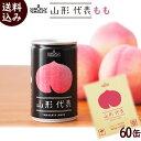 ジュース ギフト 100% 送料無料 SUN&LIV YAMAGATA 山形代表 もも 果汁100%ストレートジュース 160g×20缶×3箱 100% ジュース 100% 果汁 ジュース 100% ストレート