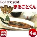ひもの【送料無料】干物の焼き魚【まるごとくん】4種(あじ、赤...
