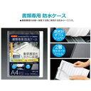 書類専用 防水ケース A4サイズ日本アイ・エス・ケイ 金庫 業務用【RCP】