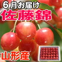 Cherry 佐藤錦秀 L500g filling [send it in the end of June] from Yamagata (500 g *1) [free shipping] [other products and bundling impossibility] [RCP]