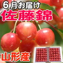 Cherry 佐藤錦特秀 LL1 kilometer filling [send it in the end of June] from Yamagata (500 g *2) [free shipping] [other products and bundling impossibility] [RCP]