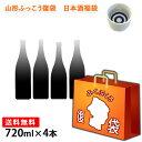 ふっこう復袋TM東北地酒日本酒純米酒以上のお酒福袋720ml4本セットおつまみおまけつき送料無料飲んで応援東北の酒蔵オンライン飲み会にも日本ふっこうプロジェクト日本復興プロジェクト