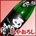 東の麓 ひやおろし特別純米酒 黒ラベル 1800ml 御年始 ギフト