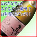 【山形県:高畠ワイナリー】【高畠ワイン】嘉(よし) スパークリング ロゼ (やや甘口)750ml贈り物に
