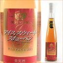 大浦葡萄酒 アイススィートスチューベンロゼ極甘口375ml【あす楽対応】