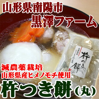 With a pestle pounding (circle) 550 g reduced pesticides, Yamagata Prefecture from CV. himenomochi 100% usage