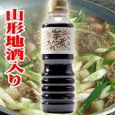ご家庭用芋煮のたれ360ml(10人前)【あす楽対応】 お歳暮 ギフト