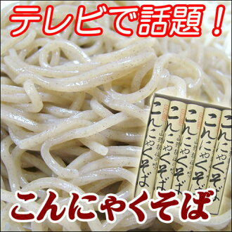 Aya ueto favorites of Yamagata Soba original konjac near 5 caught on (10 servings)
