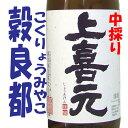 幻の酒米穀良都今年度唯一の「無濾過生原酒」中採りも飲みた...