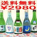 大人気山形自慢の日本酒限定飲み比べセット300ml×5本セット【送料無料】