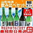 送料無料 山形の日本酒 飲み比べセット 300ml×5本セット 辛口【あす楽対応】お歳暮 ギフト