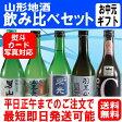 送料無料 山形の日本酒 飲み比べセット 300ml×5本セット 辛口【あす楽対応】