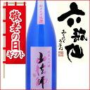 六歌仙 山法師 純米大吟醸 1800ml【化粧箱あり】ギフトに山形の日本酒【あす楽対応】