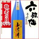 六歌仙 山法師 純米吟醸 720ml【化粧箱なし】 ギフトに山形の日本酒 お歳暮 ギフト