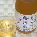 湧き水を思わせる滑らかな杏の蜜のような味わいにうっとり【羽前白梅】純米梅酒梅湧水720ml