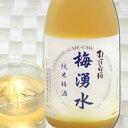 羽前白梅 純米梅酒梅湧水 720ml【取り寄せ】日本酒 山形 地酒 父の日 ギフト プレゼント