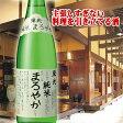 Junmai [純米酒]