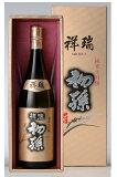 【初孫】純米大吟醸 祥瑞1800ml【クール便】【取り寄せ】お祝いギフトに山形の日本酒(日本酒)