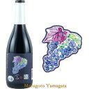 【楯野川酒造】子宝月山の山ぶどう 720ml【山葡萄のお酒】
