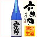 六歌仙 山法師 純米吟醸 あらばしり生 720ml【化粧箱なし】 山形の日本酒 【あす楽対応】