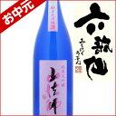 お中元 ギフト プレゼント 六歌仙 山法師 純米大吟醸 720ml【化粧箱あり】ギフトに山形の日本酒
