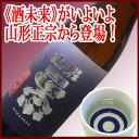 3月6日入荷予定 山形正宗 純米吟醸 酒未来 1800ml(クール便)【化粧箱なし】山形の日本酒