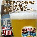 地ビール月山ピルスナー330mlx6本セット【クール便】【生産者直送】 山形の地ビールセット 【西川町総合開発】