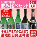 送料無料 山形の日本酒 飲み比べセット 300ml×5本セット 辛口【あす楽対応】ホワイトデー ギフト