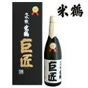 米鶴 大吟醸袋どり巨匠 1800ml 化粧箱あり日本酒 山形 地酒 父の日 ギフト プレゼント
