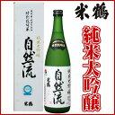 米鶴 純米大吟醸 自然流 720ml 化粧箱あり ギフト 山形の日本酒 ホワイトデーギフト