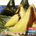 山形 庄内 黄色い 笹巻き 大 10個入れ【クール冷凍】