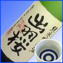 出羽桜 純米吟醸 出羽燦々 誕生記念 本生 720ml【クール便】 山形の日本酒 ホワイトデー ギフト GI山形
