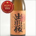 出羽桜純米酒出羽の里720ml【あす楽対応】日本酒山形地酒春ギフトプレゼント