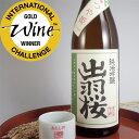 お中元 ギフト プレゼント 出羽桜 純米吟醸つや姫  720ml 山形の日本酒 辛口【あす楽対応】