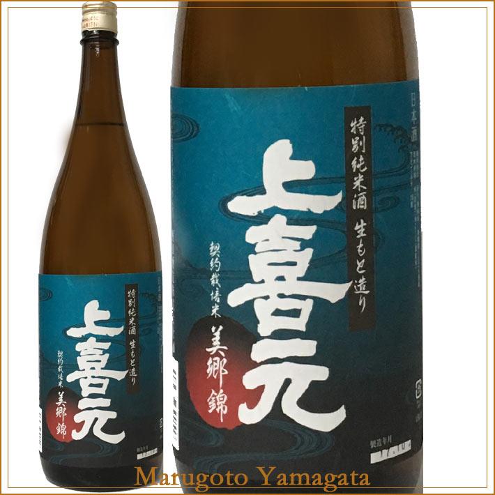 クリスマス 上喜元 酒田酒造 きもと特別純米 美...の商品画像