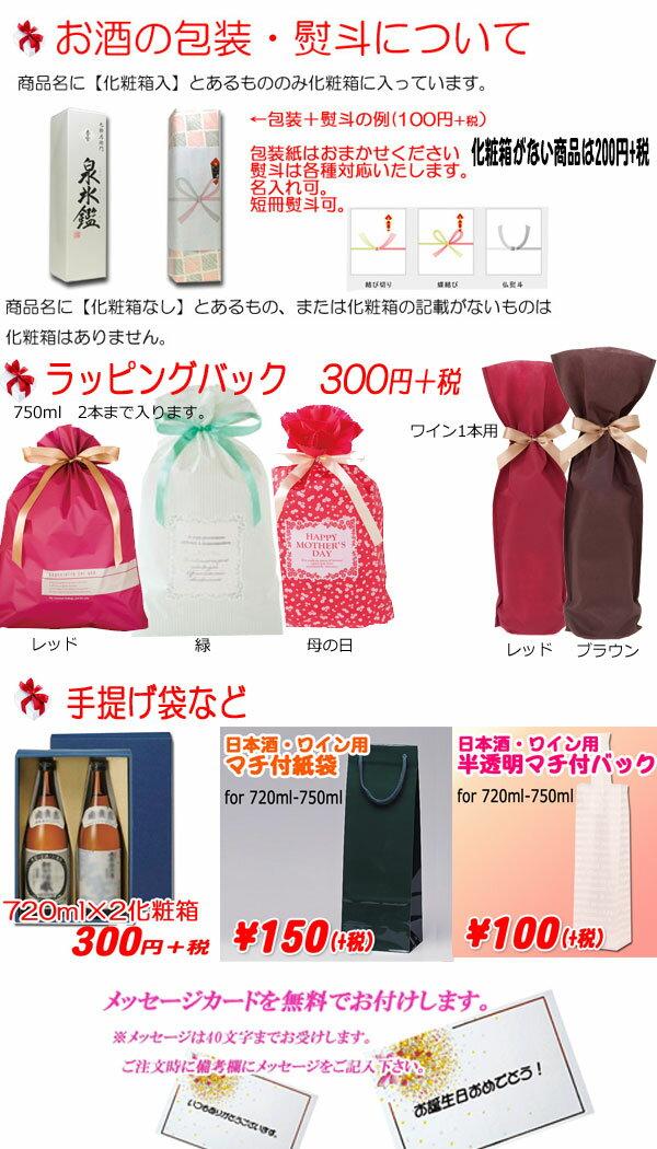 クリスマス 上喜元 酒田酒造 きもと特別純米 ...の紹介画像2