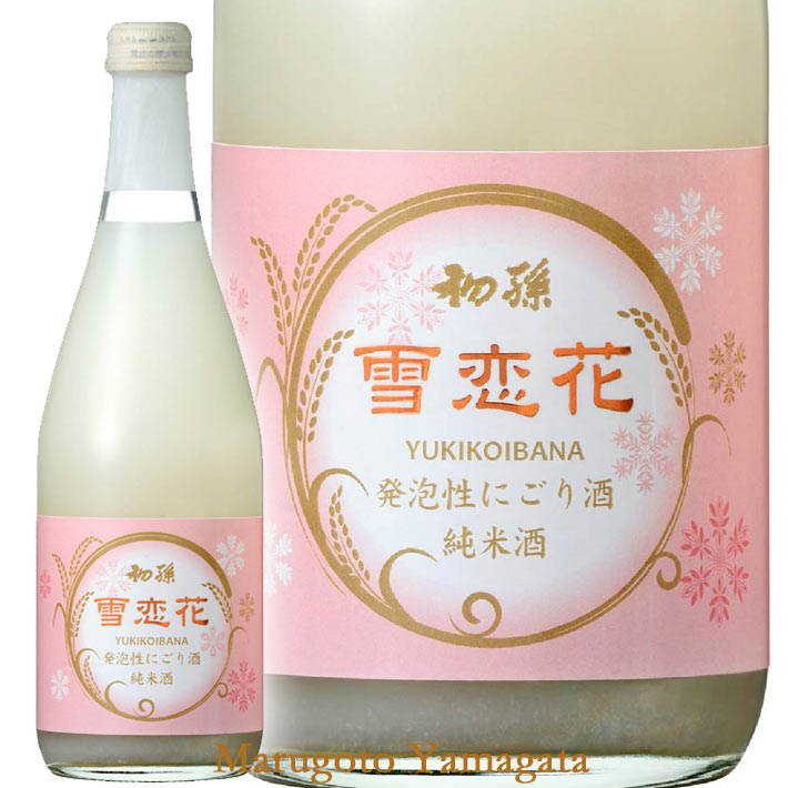 2018年11月下旬入荷予定 初孫 雪恋花 500ml 微発泡 純米酒 [化粧箱なし] 山形の日本酒 地酒