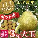 山形県産ラフランス 贈答用 秀4L〜3L(3キロ)【送料無料...