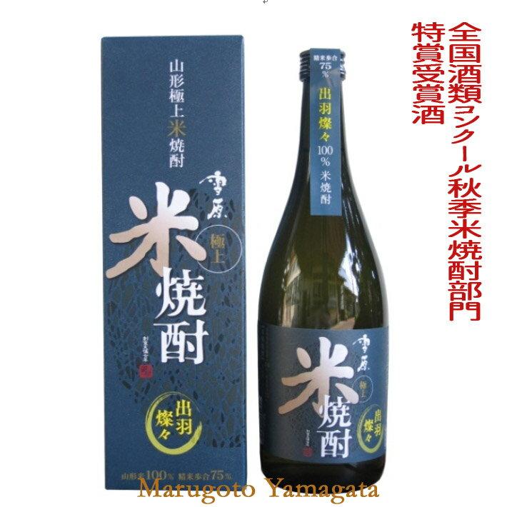 古澤酒造雪原極上米焼酎出羽燦々720ml全国酒類コンクール2017年秋季米焼酎部門最高1位受賞酒山形