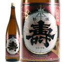 磐城寿 熟成純米 あかがね 1800ml 山形の日本酒 ハロ