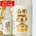 クリスマス 山形正宗 純米吟醸 金箔酒 1800ml【あす楽対応】 お歳暮 プレゼント 2018 山形の日本酒