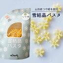 楽天まるごと山形玉谷製麺 雪の結晶パスタ 山形県産つや姫発芽玄米使用 100g