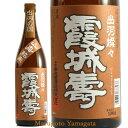 霞城寿 山廃 純米 720ml 山形の地酒 冬ギフト プレゼント