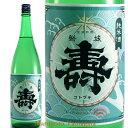 磐城寿 純米 寿 720ml 山形の日本酒 ハロウィン 秋ギ