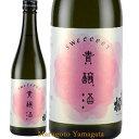 出羽桜 貴醸酒 SWeeeeeT 500ml 山形 日本酒【あす楽対応】 ハロウィン 秋ギフト プレゼント 2019