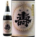 磐城寿 山廃純米大吟醸 山田錦 720ml 山形の地酒 ハロ